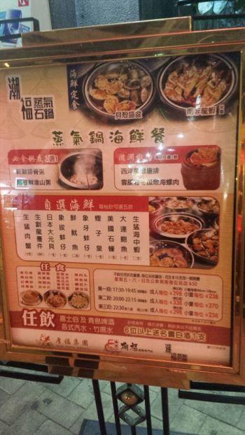 潮福蒸氣石鍋 (新蒲崗店)