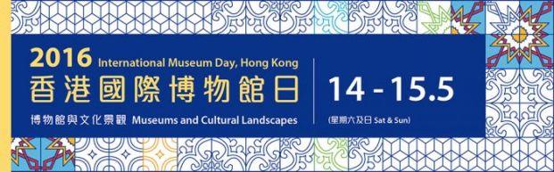 香港中文大學文物館