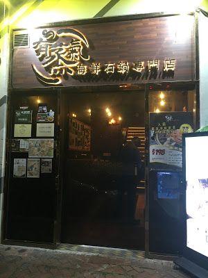 有蒸氣 海鮮石鍋專門店