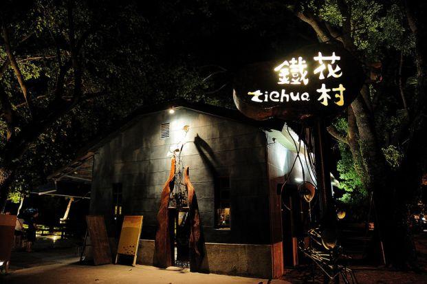 鐵花村 (台東)