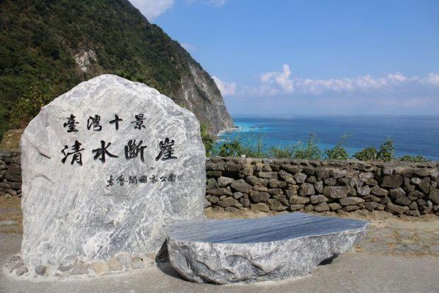 清水斷崖 (台灣)