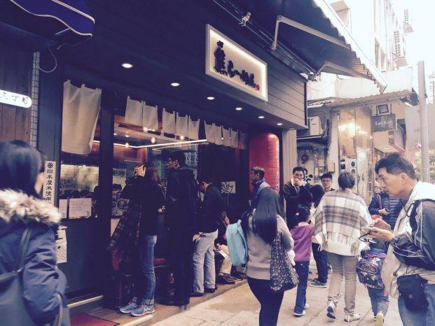 熊拉麵 (上環店)