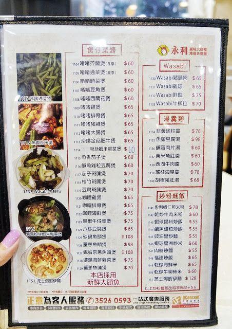 永利風味大排檔地道茶餐廳 (屯門總店)
