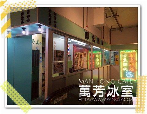 萬芳冰室 (屯門店)
