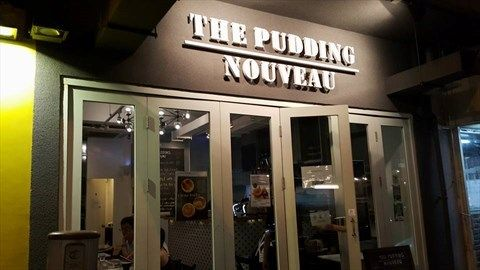 The Pudding Nouveau