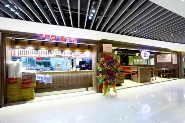 759車仔麵 (九龍灣展貿分店)