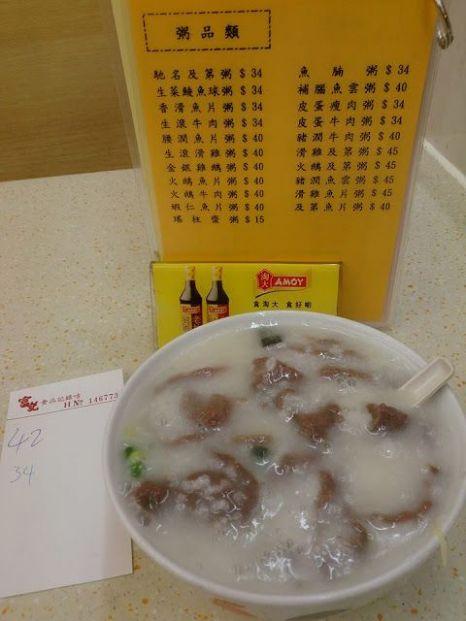 富記粥品 Fuk Kee Congee