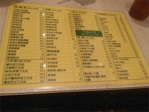 世窗茶餐廳