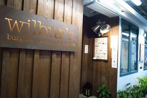 Wilbur's (中環鴨巴甸街分店)
