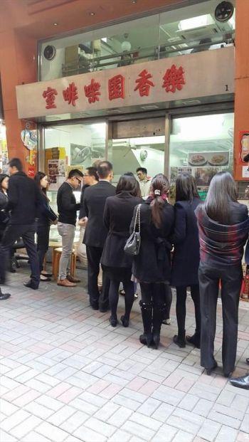 樂香園咖啡室
