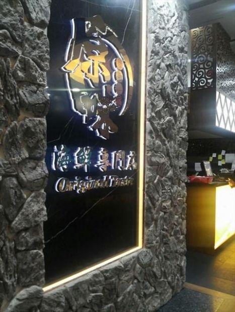 原味蒸氣石鍋海鮮專門店