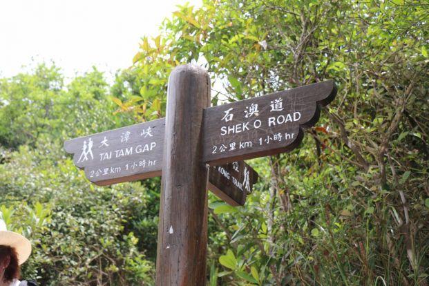 石澳越野單車路線 (由大潭峽至土地灣段的港島徑 )