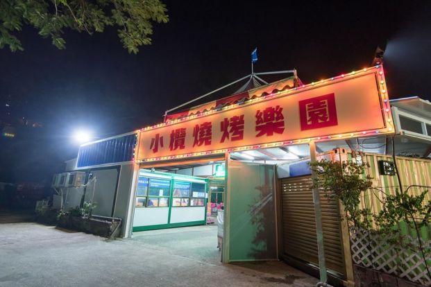 小欖燒烤樂園