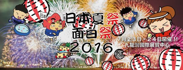 (期間限定: 2016年7月23~24日に行う夏祭りです〜)