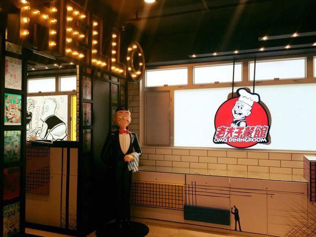 老夫子餐館