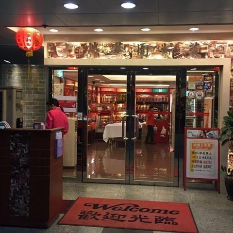 大榮華圍村菜 (九龍灣店)