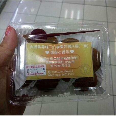 Sum Sum Dessert (屯門店)