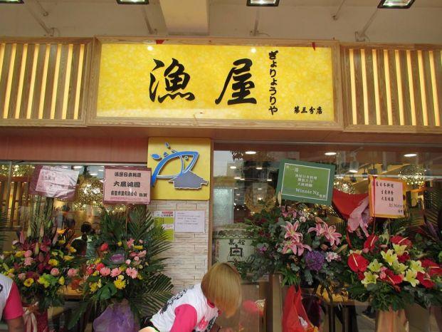 漁屋日本料理 (大埔店)