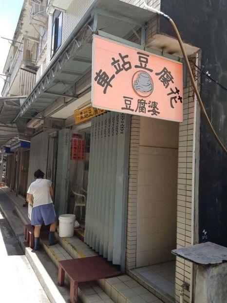 車站豆腐花