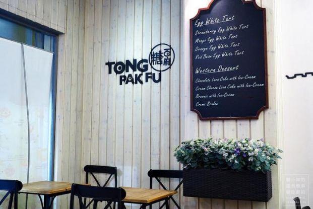 糖百府 Tong Pak Fu (黑布街店)