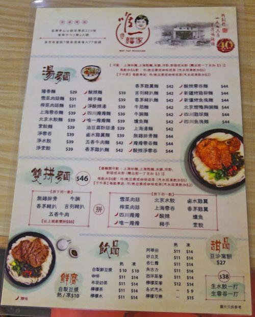 唯一麵家 Wat Yat Noodles (葵芳店)