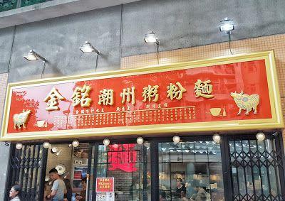 金銘潮州粉麵餐廳 (東涌店)