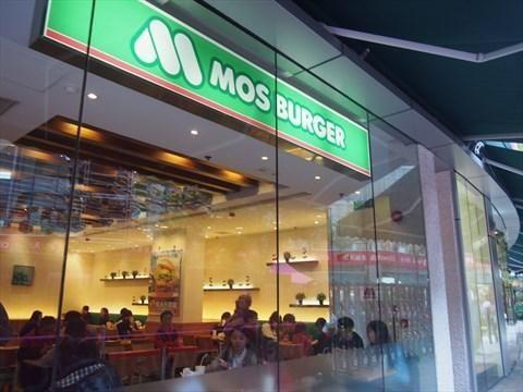 Mos Burger (荃新天地店)
