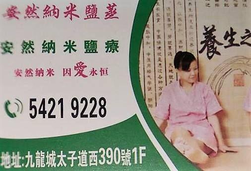 安然納米鹽蒸 (九龍城)