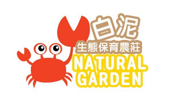 白泥生態保育農莊 Natural Garden
