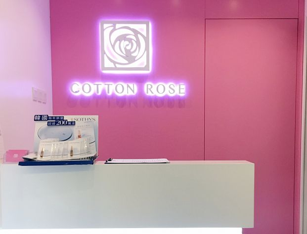 (已結業)Cotton Rose (土瓜灣店)