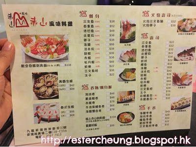 赤山日本料理