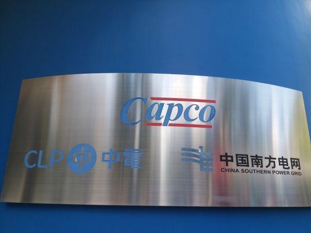 青山發電廠- 中電CLP