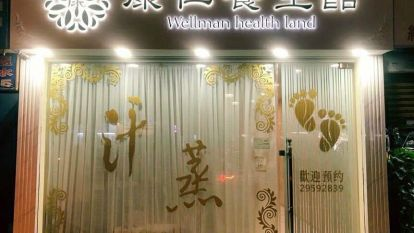 Wellman Health Land 康仁養生館