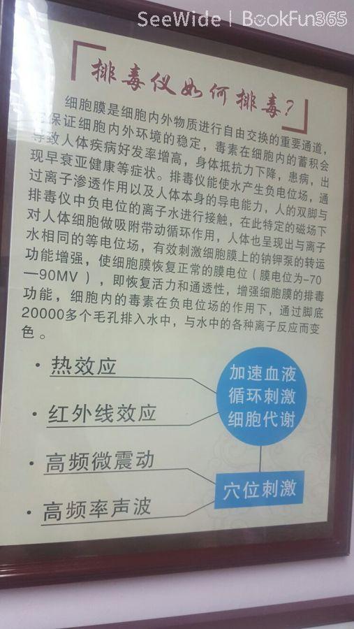 高端經絡養生館