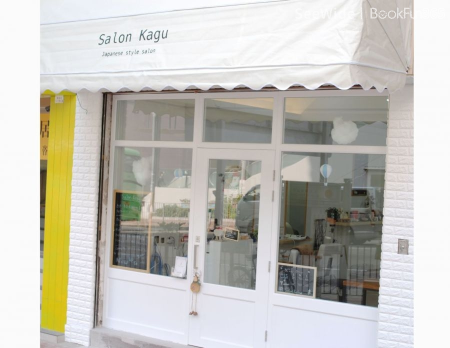 Salon Kagu (紅磡分店)