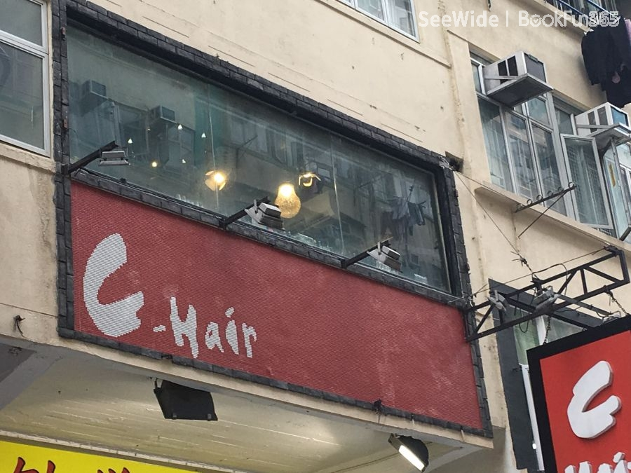 C-Hair Salon