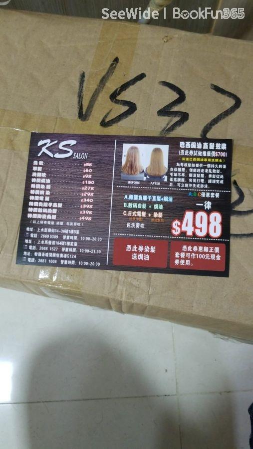 KS Salon (上水馬會道分店)