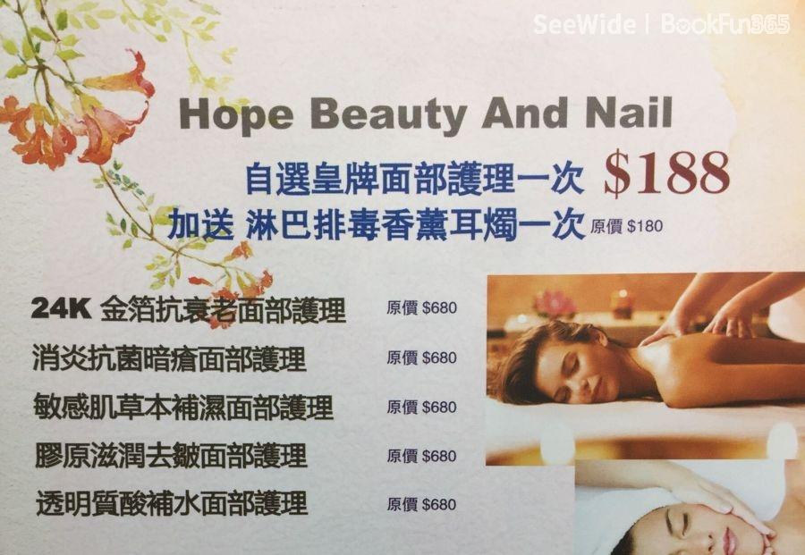 (已結業)Hope Beauty And Nail