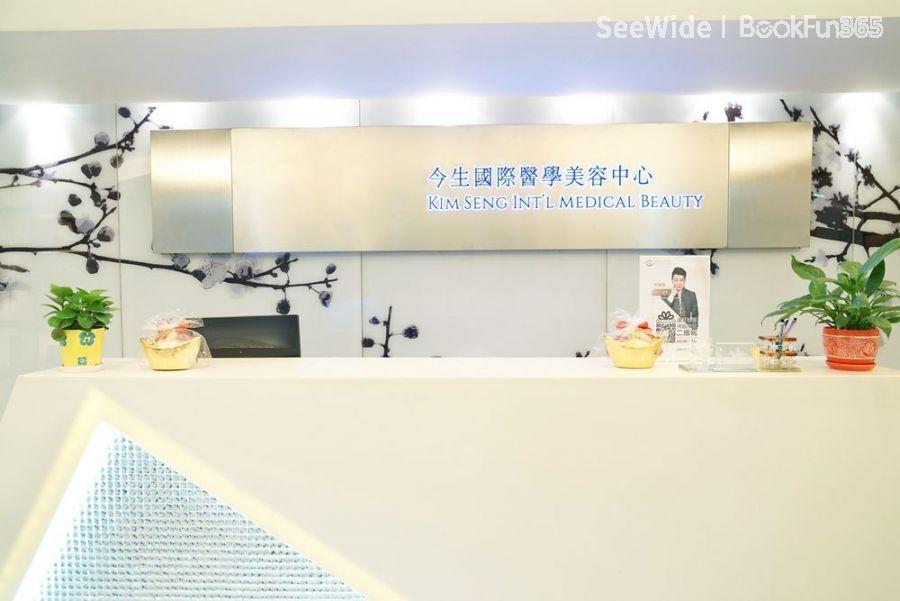 今生國際醫學美容中心