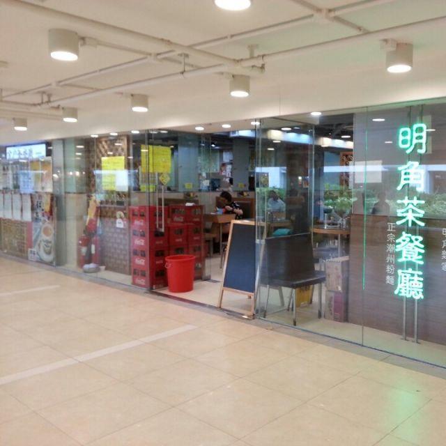 明角茶餐廳