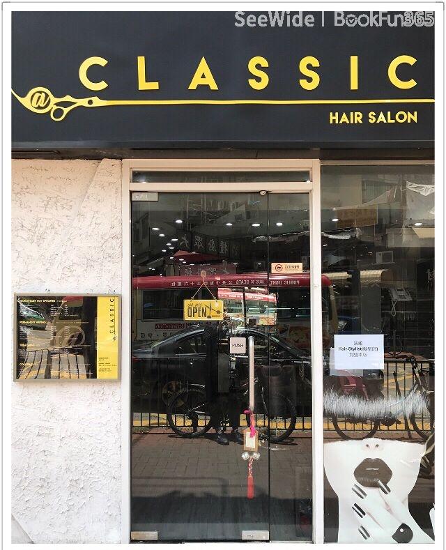 Classic Hair Salon (元朗店)