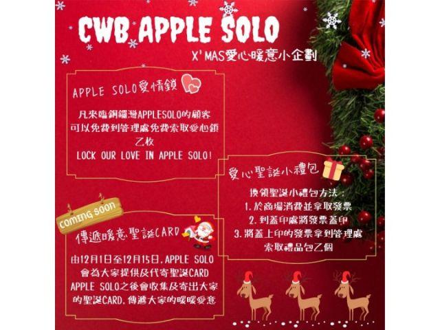 CWB APPLE SOLO