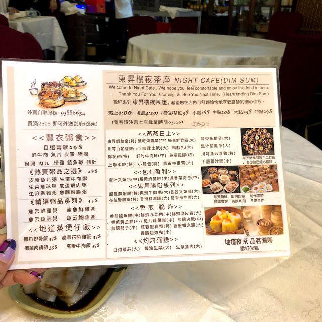 東昇樓海鮮酒家