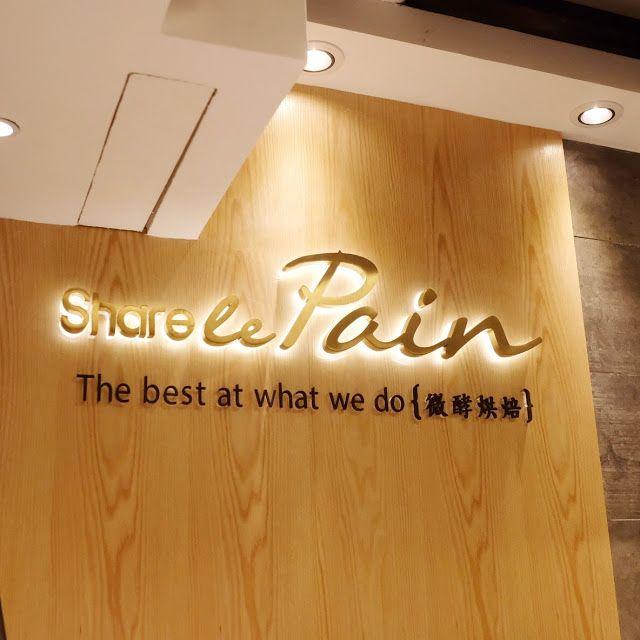 Share le Pain微酵烘焙(元朗店)