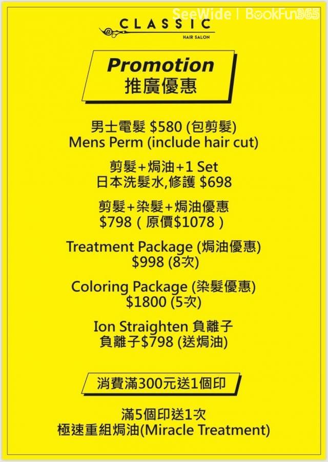 (已結業)Classic Hair Salon (元朗店)