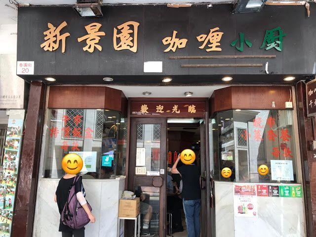 新景園咖喱小廚