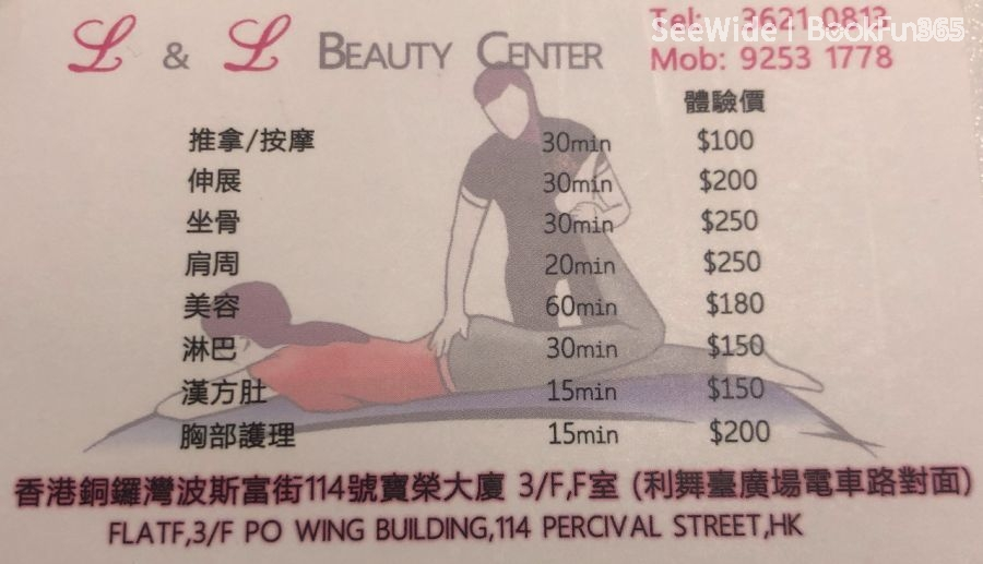 L&L Beauty Center
