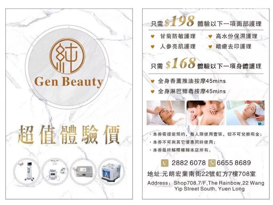 Gen Beauty Limited
