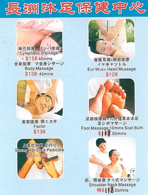 長洲沐足保健中心